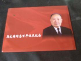马文瑞同志百年诞辰纪念(天安门邮局)
