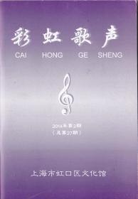 彩虹歌声[2014年第2期,总第27期]——(曲谱)