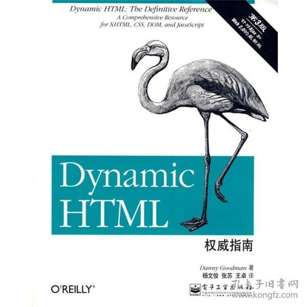 Dynamic HTML权威指南(第3版):囊括XHTML、CSS、DOM和JavaScript的综合参考