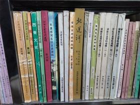 天津文史资料选辑19
