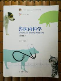 正版二手 兽医内科学 郭定宗 第三版 第3版 高等教育9787040442779
