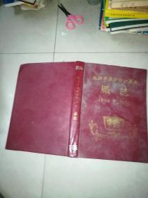 株洲苎麻纺织印染厂厂志 1956----1981  精装   书如图片