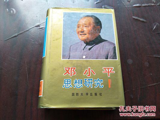 精装厚册  邓小平思想研究  第一卷