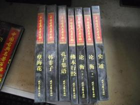 孽海花 (中国古典名著百部)