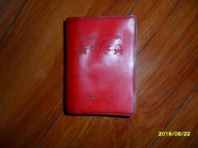 1971年新华字典(1971年修订重排本)