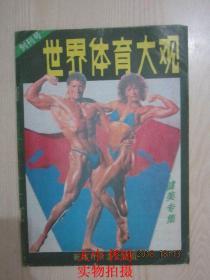 【创刊号】世界体育大观 1987年总第一期【健美专集】