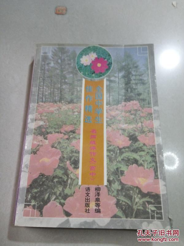 全国中学生佳作精选.名师组评作文(高中)