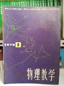《物理教学》1978年创刊号.