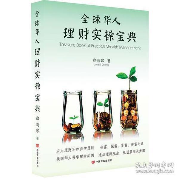 全球华人理财实操宝典(精装)