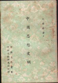 中国思想史纲 日本汉学家小仓芳彦藏书,有小仓藏书的藏印