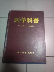 医学科普1989-1990合订本【共12册·精装】b71-3