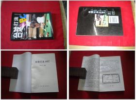 《台球打法》,32开刘恒兴著,人民体育1998.1出版,5586号,图书