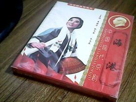 中国现代京剧经典样板戏 海港 2VCD {全新,未拆封}.