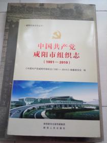 中国共产党咸阳市组织志(1991-2010)