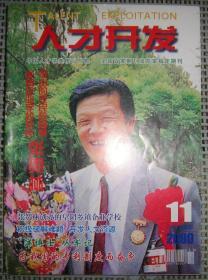 人才开发(2000年 第11期)