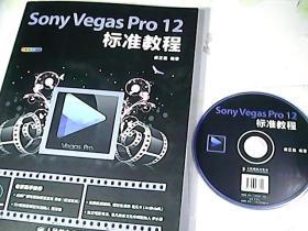 Sony Vegas Pro 12标准教程(附光盘