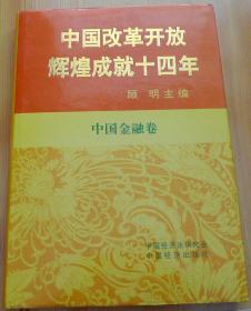 中国改革开放辉煌成就十四年 中国金融卷