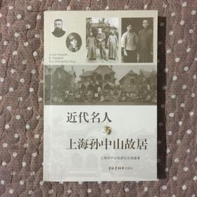 近代名人与上海孙中山故居