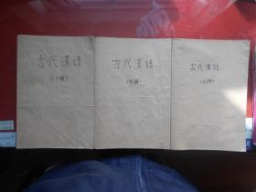 古代汉语(上中下三册全,北京出版社,王力 林焘 校订 品好)