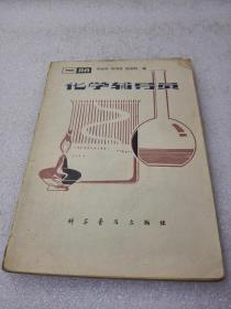 《化学辅导员》(一册)稀少!科学普及出版社 1980年1版2印 平装1册全