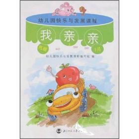 幼儿园快乐与发展课程(托班)(上册)