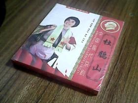 中国现代京剧经典样板戏 杜鹃山 2VCD {全新,未拆封}