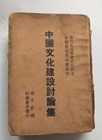 民国二十五年《中国文化建设讨论集》马芳若著(当代名流学者文化巨子,全国舆论界的权威作)
