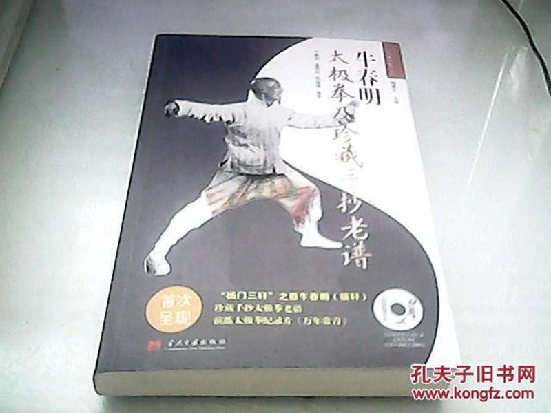 牛春明太极拳及珍藏手抄老谱