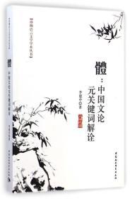 体:中国文论元关键词解诠