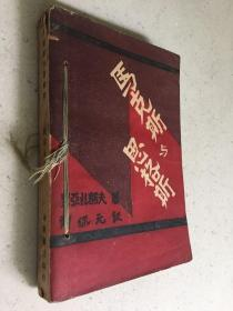 马克斯与恩格斯 (1930年初版 带书票)