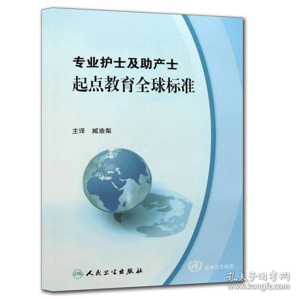 专业护士及助产士起点教育全球标准