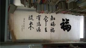 陈仲义 书法