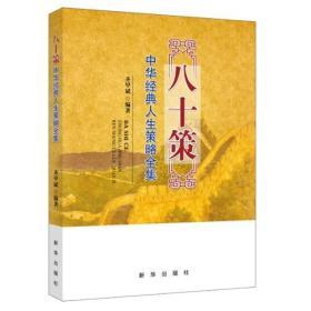 【正版仅库存现货促销】八十策:中华经典人生策略全集