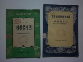"""20世纪50年代图书:《植物的生活》(两种)《植物漫话》;1979年《植物的""""驯服""""》【合售、参阅描述】."""