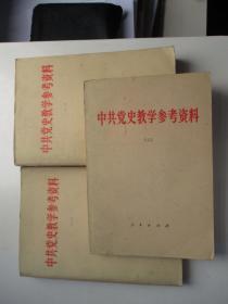 中共党史教学参考资料(一二三全)