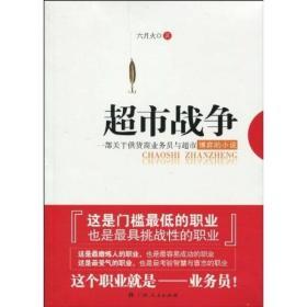 超市战争 六月火 广西人民出版社 9787219068533