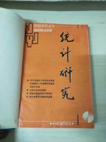 统计研究  1986年1-6期  精装合订本