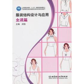 服装结构设计与应用·女装篇