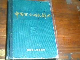 中国古今姓氏辞典 精装