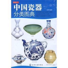 读图时代:中国瓷器分类图典(大本32开)