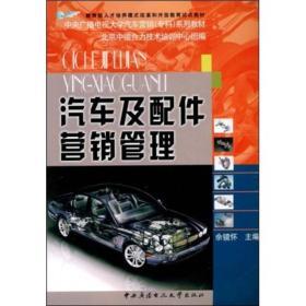 中央广播电视大学汽车维修(专科)系列教材:汽车及配件营销管理