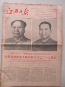 江西日报——1978年10月