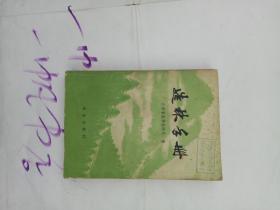 造林手册(单位藏书)