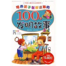 培养孩子创新进取的100个发明故事 (注音版)