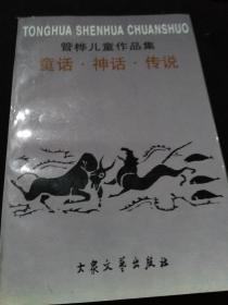 管桦儿童作品集--童话.神话.传说(作者管桦签名册)
