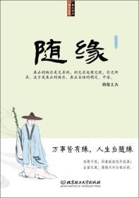 正版随缘金圣荣北京理工大学出版社9787564074432ai1