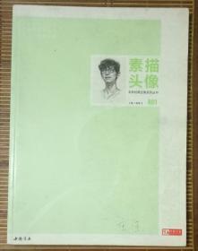 经典全集系列丛书:素描头像A01