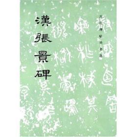 历代碑帖法书选隶书:汉张景碑