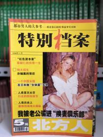 特别档案 2006年 试刊号..