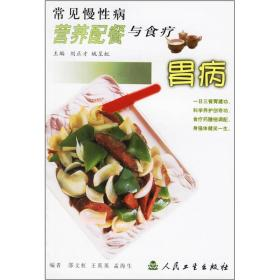 常见慢性病营养配餐与食疗  胃病